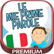 我的第一个词 - 学习意大利语的孩子PRO 2.1