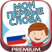 我的第一句话是学俄语的孩子 - 赞成