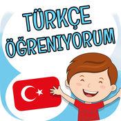 我的第一句话 - 为孩子学土耳其语