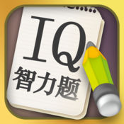 IQ智力题 - 考考您的智商 2.0.0