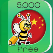5000条短语 - 免费学习中语语言 - 来自于 FunEasyLearn 的会话手册