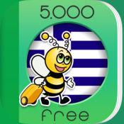 5000条短语 - 免费学习希腊语语言 - 来自于 FunEasyLearn