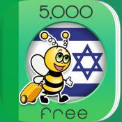 5000条短语 - 免费学习希伯来语语言 - 来自于 FunEasyLear
