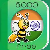 5000条短语 - 免费学习印地语语言 - 来自于 FunEasyLearn