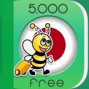 5000条短语 - 免费学习日语语言 - 来自于 FunEasyLearn 的
