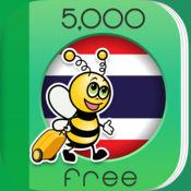 5000条短语 - 免费学习泰语语言 - 来自于 FunEasyLearn 的
