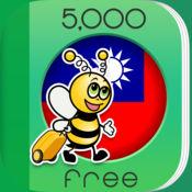 5000条短语 - 免费学习繁体中语语言 - 来自于 FunEasyLear