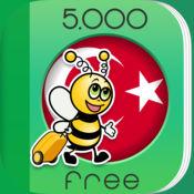 5000条短语 - 免费学习土耳其语语言 - 来自于 FunEasyLearn 的会话手册