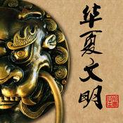 华夏文明五千年:炎黄子孙必读的故事