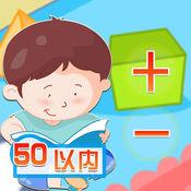 50以内加减法口算 -乐乐学数学系列之学前数学教育