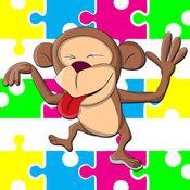我的猴子拼圖為小孩子