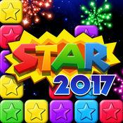 消灭星星 2016宾...