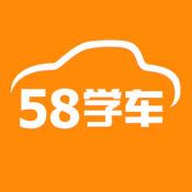 58学车—专注于轻松驾考、考驾照的互联网驾校