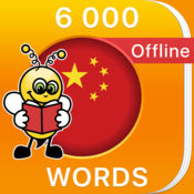 6000个单词 - 通过 Fun Easy Learn 学习中语言和词汇