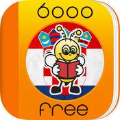 6000个单词 - 通过 Fun Easy Learn 免费学习克罗地亚语语言和词汇