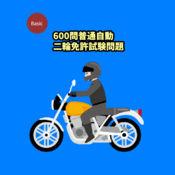 600問普通自動二輪免許試験問題集