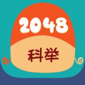 2048科举版:全民最爱单机消除游戏,天天开心消消乐不停!