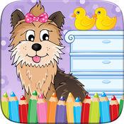 我的宠物小狗彩图图纸儿童游戏