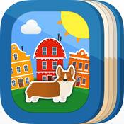 讲故事 - 是送给小孩子的故事书和电子书创建工具 - 免费版