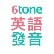 6tone 英語發音 1.0.2