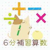 6分補習算数 iPhone版 1.0.9