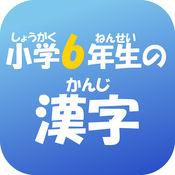 6年生の漢字 〜無料漢字ドリル〜 1