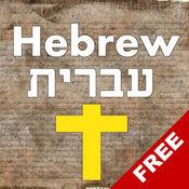 7,500希伯来圣经中的词语和术语词典与圣经研究。免费。