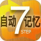 7-STEP 英语口语自动记忆: 美国口语、听力、翻译、语法及词汇量的全新升级