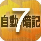 7-STEP英会話自動暗記