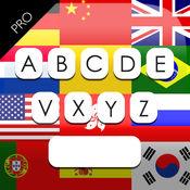 键盘翻译专业版 (你的文字翻译到/从英语,西班牙语等...)