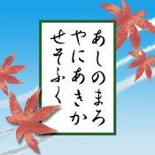 74×53mm【百人一首競技かるた用読み上げアプリ】 1.1