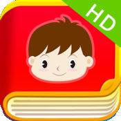 儿童图片词典 HD