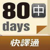 80 天搞定英檢中級單字