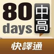 80 天搞定英檢中高級單字