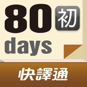 80 天搞定英檢初級單字 1.1