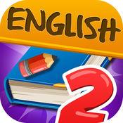 英语 词汇 2 级 测验 – 免费 大脑 测试 1