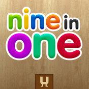 9在1 - 免费儿童教育游戏
