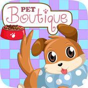 我的虚拟宠物精品小商店