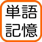 英语单词速记(日...