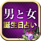 ▲男と女の誕生日占い辞典▼はづき虹映