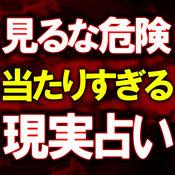 ▲見るな危険▲全現実・特殊霊視占い【パープルズ・アイ】クリスタル