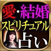 ◆結婚できる◆愛スピリチュアル占い【咲耶ローズマリー】