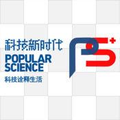 《POPULAR SCIENCE科技新时代》 2.5.0