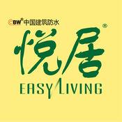 《中国建筑防水▪悦居》HD 3.9.4