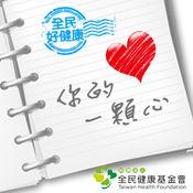 《全民好健康 - 你的一顆心》