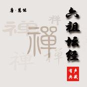 《六祖大师法宝坛经》佛教禅宗典籍•研究禅宗思想渊源的重要依据 全篇诵读【有声典藏版】