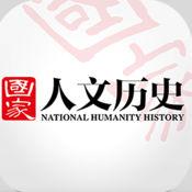 《国家人文历史...