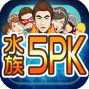 综艺水族5PK