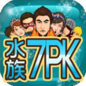 综艺水族7PK 1.1