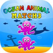 海洋动物匹配3 - 请参阅配对游戏 1.0.0